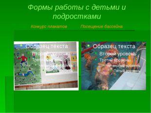 Формы работы с детьми и подростками Конкурс плакатов Посещение бассейна