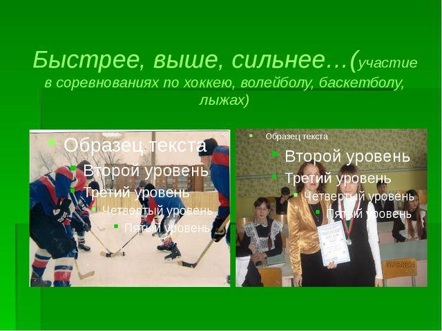Быстрее, выше, сильнее…(участие в соревнованиях по хоккею, волейболу, баскетб...