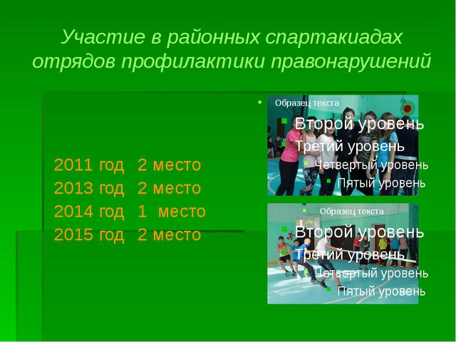 Участие в районных спартакиадах отрядов профилактики правонарушений 2011 год...