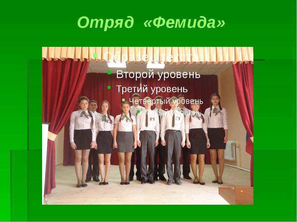 Отряд «Фемида»