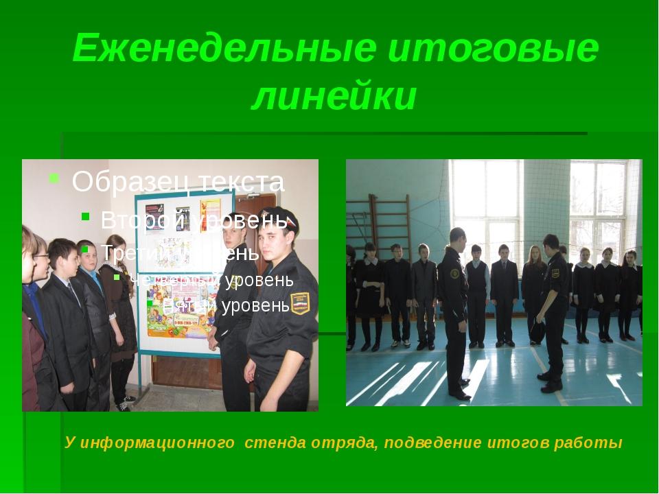 Еженедельные итоговые линейки У информационного стенда отряда, подведение ито...