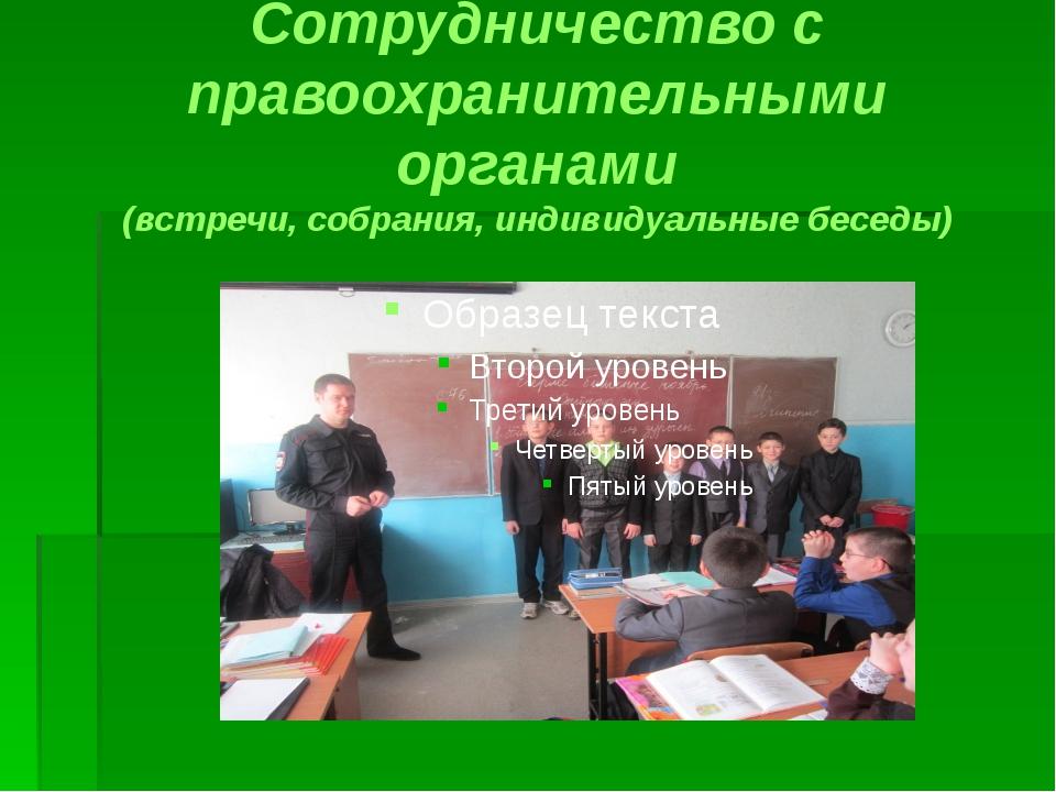 Сотрудничество с правоохранительными органами (встречи, собрания, индивидуаль...
