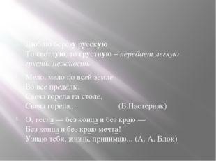 Люблюберезурусскую То светлую, то грустную–передает легкую грусть, нежно