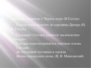 шаровары шириною с Чёрное море (Н.Гоголь) Редкая птица долетит до сере