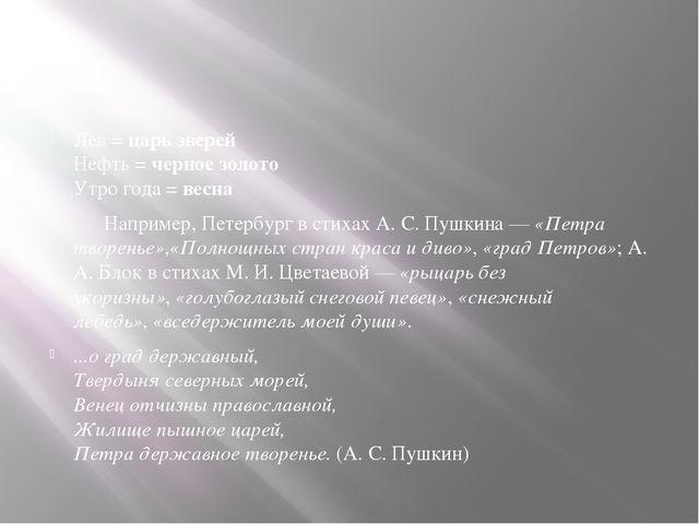 Лев =царь зверей Нефть =черное золото Утро года =весна Например, Пе...