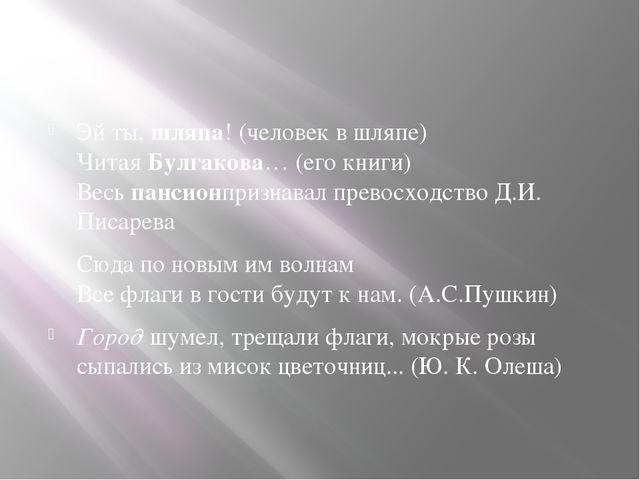 Эй ты,шляпа! (человек в шляпе) ЧитаяБулгакова… (его книги) Весьпансионпри...