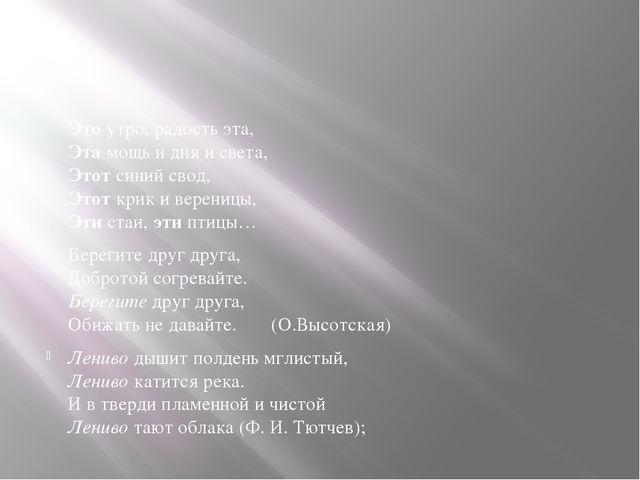 Этоутро, радость эта, Этамощь и дня и света, Этотсиний свод, Этоткрик и...