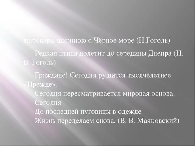 шаровары шириною с Чёрное море (Н.Гоголь) Редкая птица долетит до сере...