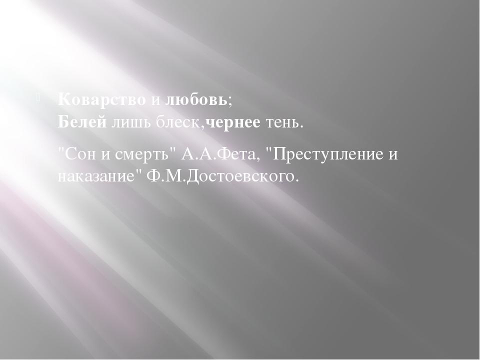 """Коварствоилюбовь; Белейлишь блеск,чернеетень. """"Сон и смерть"""" А.А.Фета, """"..."""