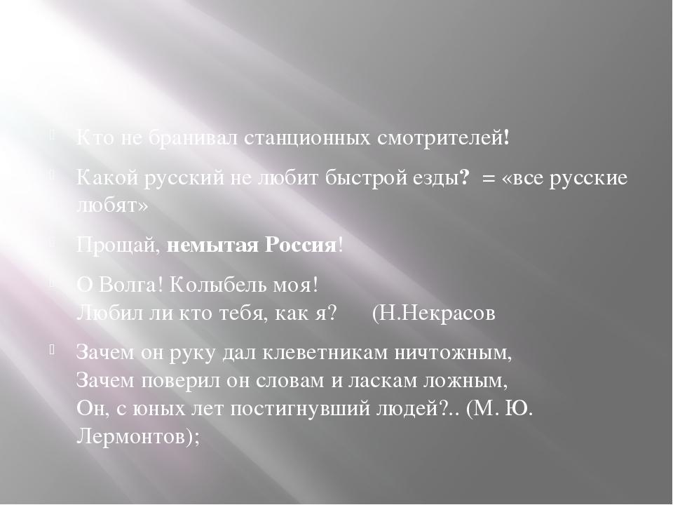 Кто не бранивал станционных смотрителей! Какой русский не любит быстрой езды...