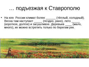 … подъезжая к Ставрополю На юге России климат более ______ (тёплый, холодный)