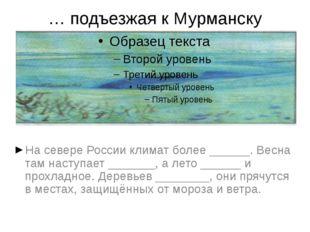 … подъезжая к Мурманску На севере России климат более ______. Весна там насту