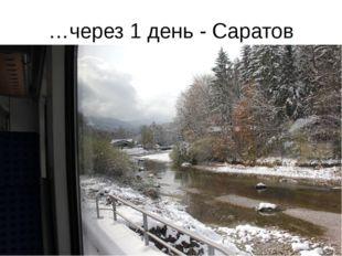 …через 1 день - Саратов