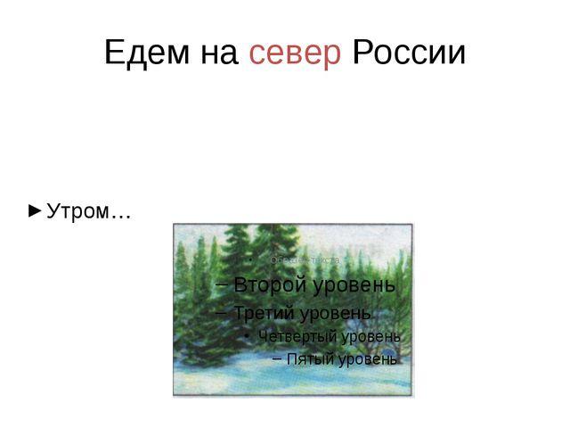 Едем на север России Утром…