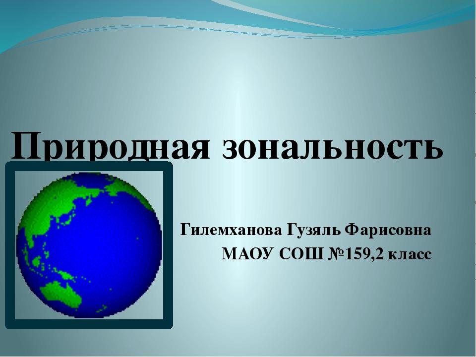 Природная зональность Гилемханова Гузяль Фарисовна МАОУ СОШ №159,2 класс