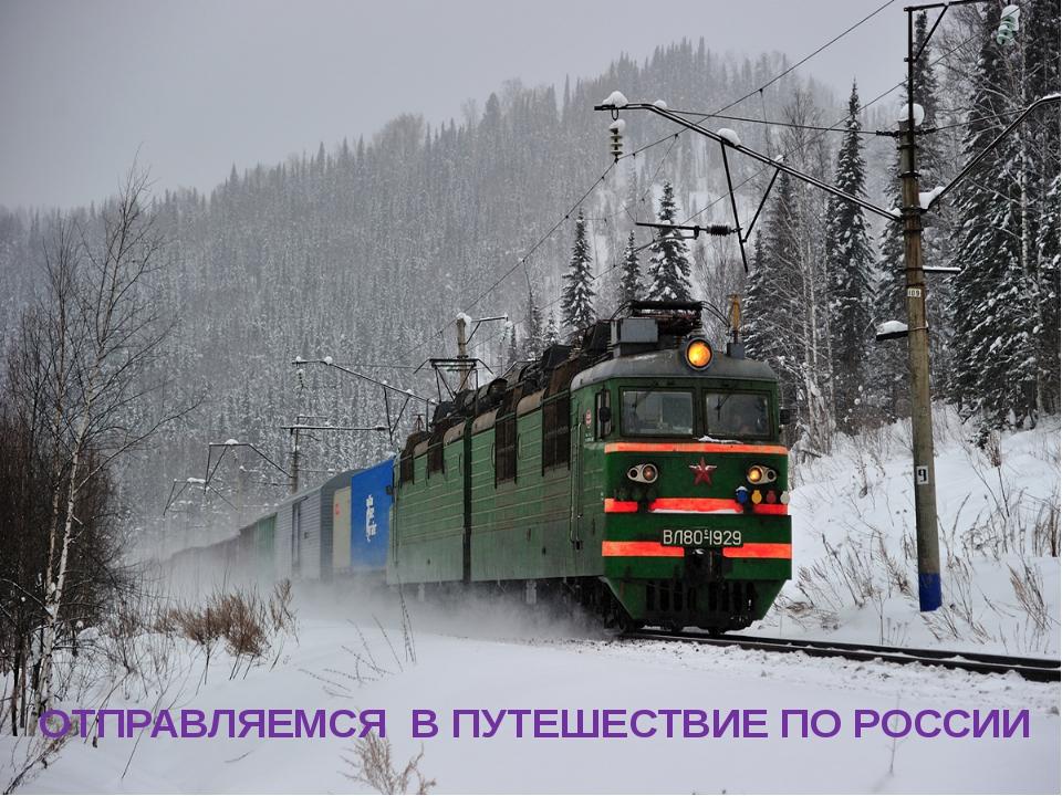 ОТПРАВЛЯЕМСЯ В ПУТЕШЕСТВИЕ ПО РОССИИ