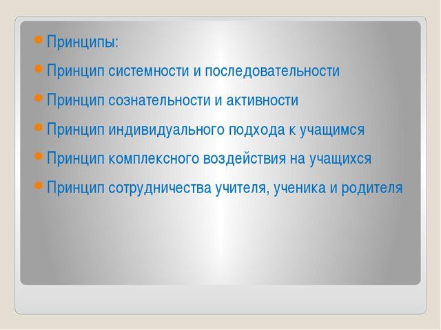 Принципы: Принцип системности и последовательности Принцип сознательности и...