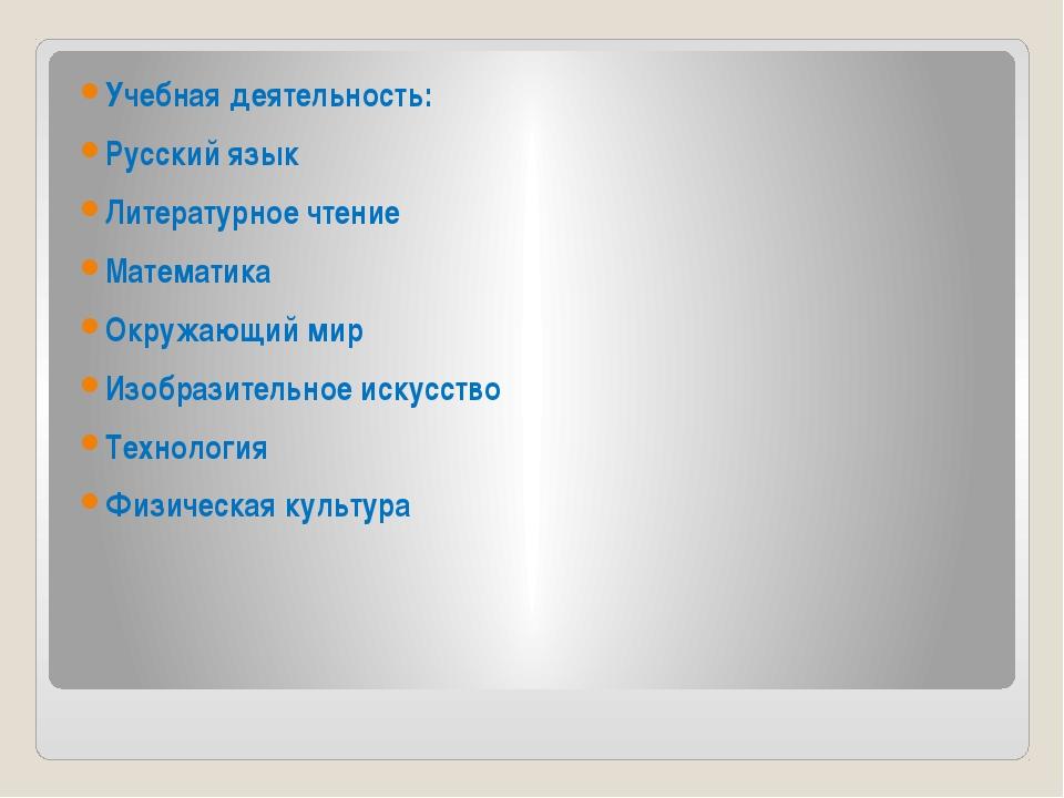 Учебная деятельность: Русский язык Литературное чтение Математика Окружающий...