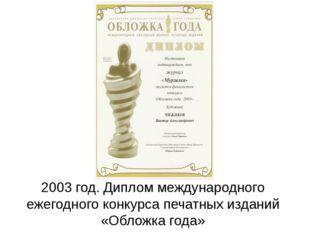 2003 год. Диплом международного ежегодного конкурса печатных изданий «Обложк