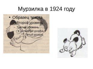 Мурзилка в 1924 году