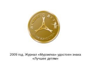 2009 год. Журнал «Мурзилка» удостоен знака «Лучшее детям»