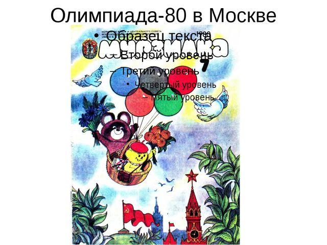 Олимпиада-80 в Москве
