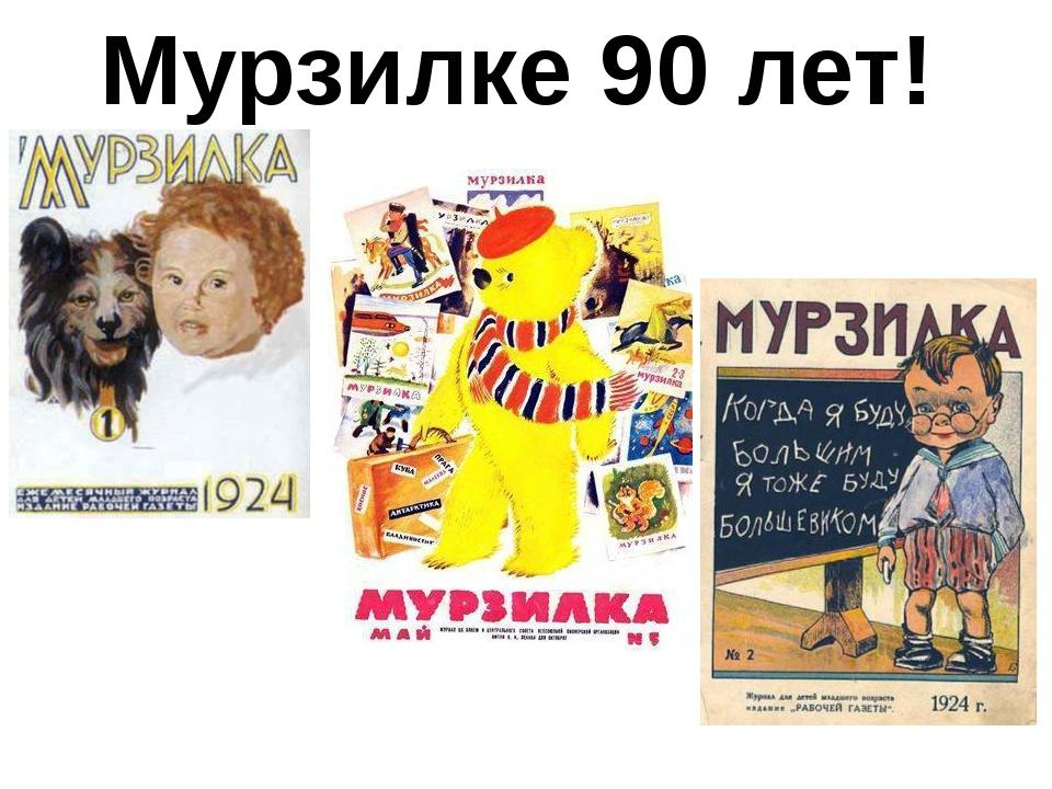 Мурзилке 90 лет!
