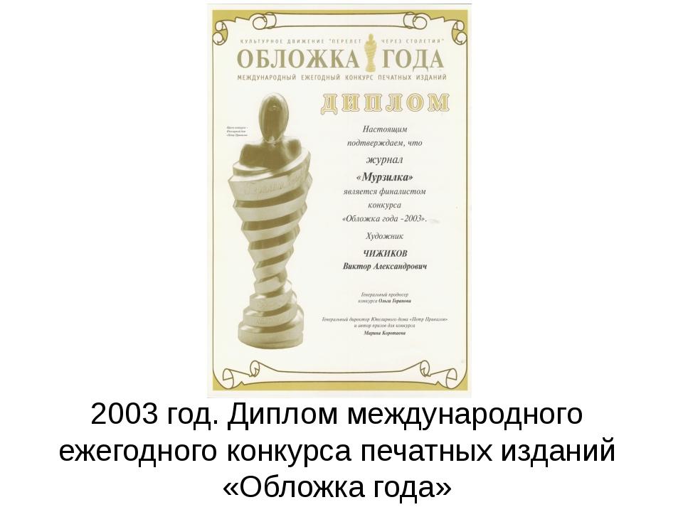 2003 год. Диплом международного ежегодного конкурса печатных изданий «Обложк...