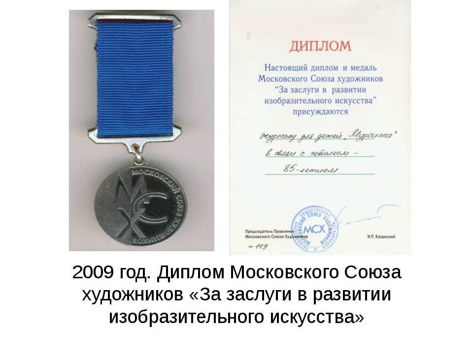 2009 год. Диплом Московского Союза художников «За заслуги в развитии изобраз...