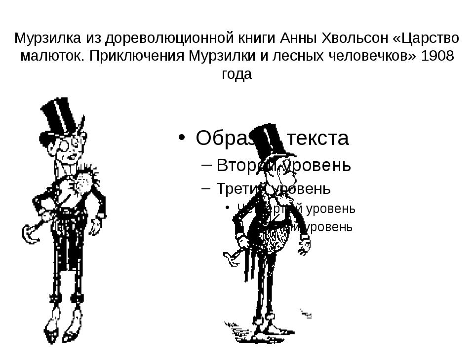 Мурзилка из дореволюционной книги Анны Хвольсон «Царство малюток. Приключения...