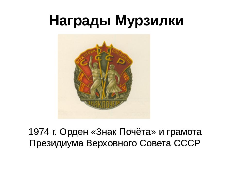 Награды Мурзилки 1974 г. Орден «Знак Почёта» и грамота Президиума Верховного...