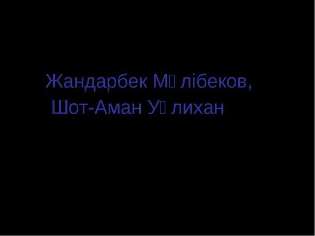 Жандарбек Мәлібеков, Шот-Аман Уәлихан