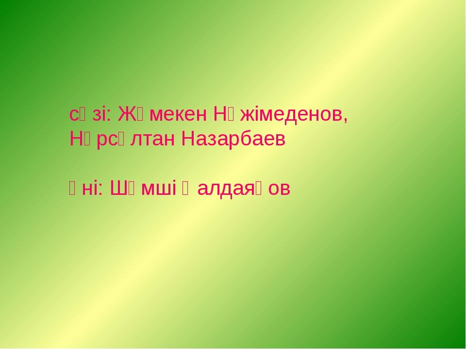 сөзі: Жұмекен Нәжімеденов, Нұрсұлтан Назарбаев әні: Шәмші Қалдаяқов