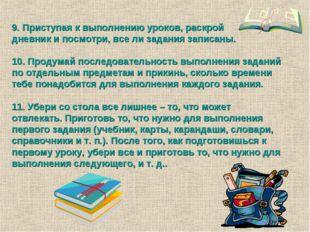 9. Приступая к выполнению уроков, раскрой дневник и посмотри, все ли задания