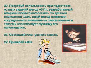 20. Попробуй использовать при подготовке устных заданий метод «5 П», разработ