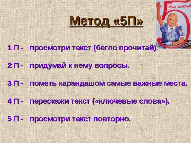 Метод «5П» 1 П - просмотри текст (бегло прочитай). 2 П - придумай к нему воп...