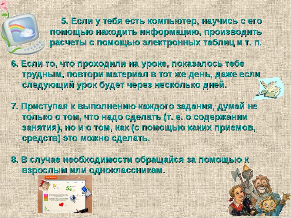 5. Если у тебя есть компьютер, научись с его помощью находить информацию, про...