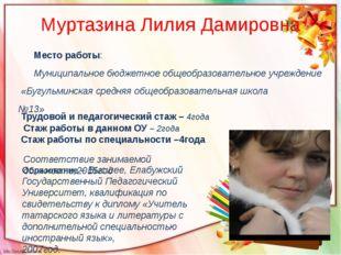 Муртазина Лилия Дамировна Место работы: Муниципальное бюджетное общеобразоват