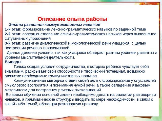 Описание опыта работы  Этапы развития коммуникативных навыков 1-й этап: фо...