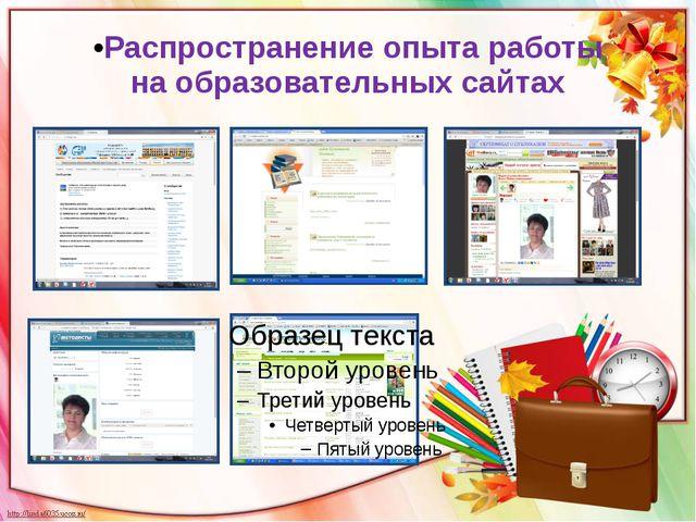 Распространение опыта работы на образовательных сайтах