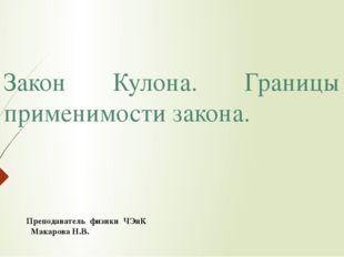 преподаватель физики ЧЭнК Макарова Н.В. Теорияблизкодействия идействия на рас