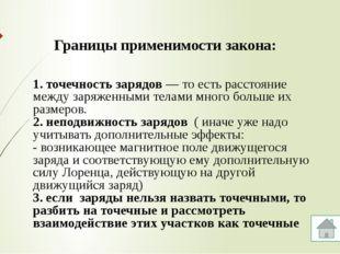 Силы взаимодействия нескольких зарядов Преподаватель физики ЧЭнК Макарова Н.В.