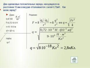 преподаватель физики ЧЭнК Макарова Н.В. Проводники и диэлектрики в электроста