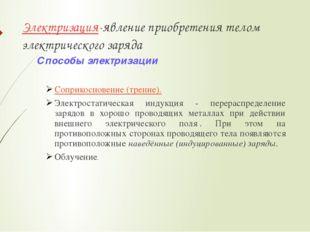 Янтарь и предметы из янтаря Преподаватель физики ЧЭнК Макарова Н.В.