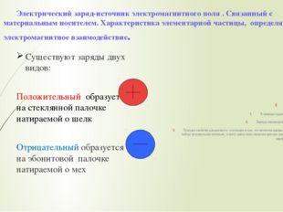 преподаватель физики ЧЭнК Макарова Н.В. В зависимости от концентрации свободн