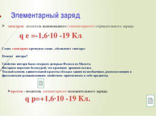 Элементарный заряд электрон –носитель наименьшего (элементарного) отрицательн