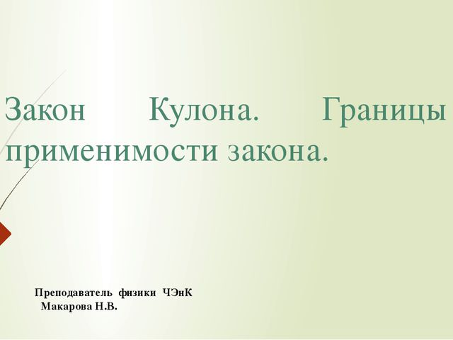 преподаватель физики ЧЭнК Макарова Н.В. Теорияблизкодействия идействия на рас...