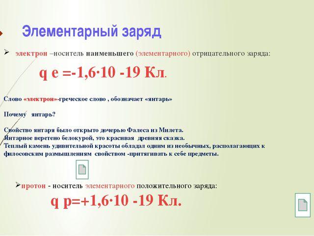Элементарный заряд электрон –носитель наименьшего (элементарного) отрицательн...