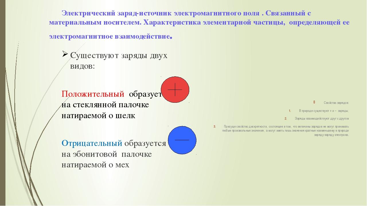преподаватель физики ЧЭнК Макарова Н.В. В зависимости от концентрации свободн...