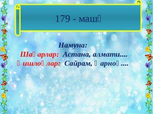 179 - машқ Намуна: Шаҳарлар: Астана, алмати.... Қишлоқлар: Сайрам, Қарноқ....